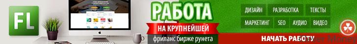 sait-dlya- zarabotka- fl