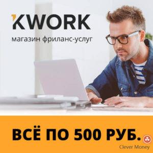 kwork-sait-dlya-zarabotka