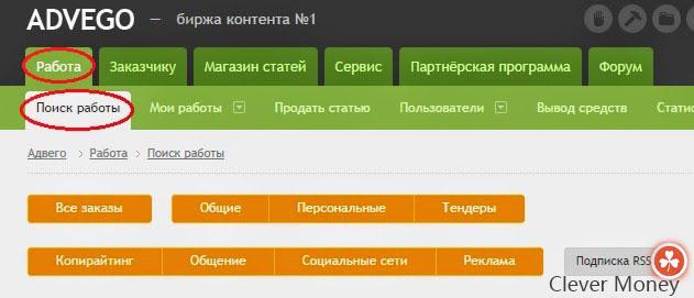6-luchshih-satov-dlya-zarabotka-advego