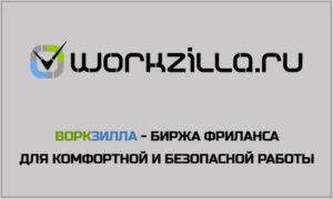 6-luchshih-satov-dlya-zarabotka-workzilla