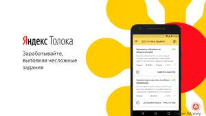 yandex-toloka-sait-dlya-zarabotka