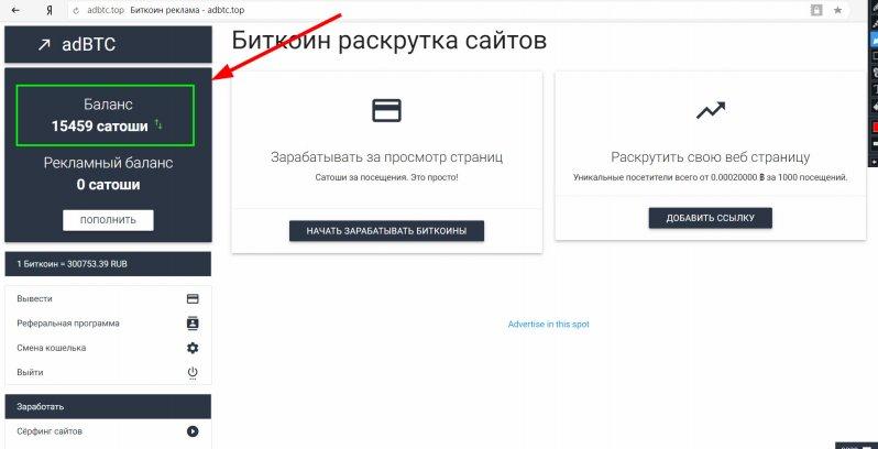 sajty-dlya-zarabotka-bitkoinov-Adbtc