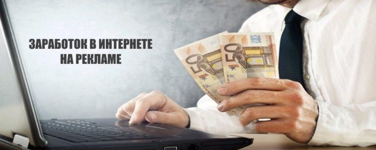 zarabotok-v-internete-na-reklame