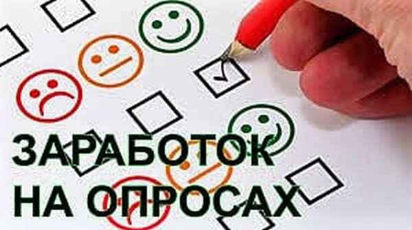 saity-dlya-zarabotka-na-oprosah